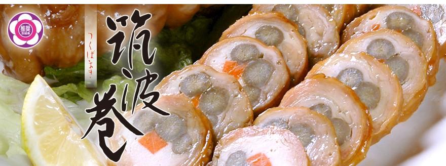 安心・美味しい鶏料理をご家庭で。『筑波巻』は常総市の(有)鳥末食品のオリジナル商品です。