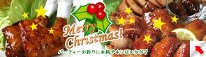 クリスマス用メニュー