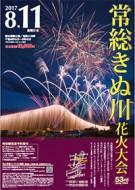 常総きぬ川花火大会2017