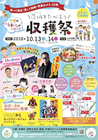 茨城をたべよう収穫祭