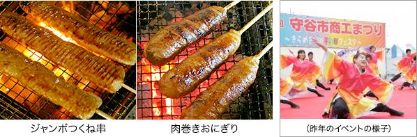 きらめき守谷夢彩都フェスタで、ジャンボつくね・炙り焼きもも・肉巻きおにぎり・つくねドッグを販売