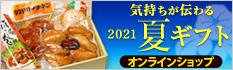 鳥末食品のサマーギフト2021